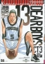 DEARBOYS ACT3  เล่ม 13