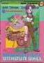 DRAGON BALL (ปกหลายสี)  เล่ม 10