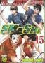 SMASH!  เล่ม 15