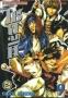 ไซยูกิ  เล่ม 09