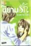 นิยามรัก  เล่ม 06